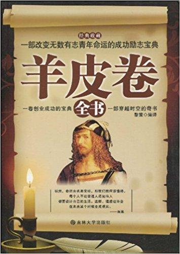 羊皮卷全书(经典收藏)