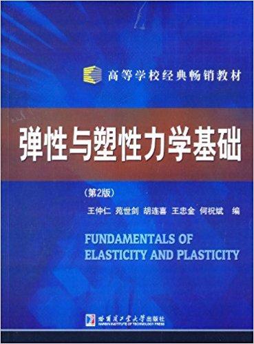 高等学校经典畅销教材:弹性与塑性力学基础(第2版)