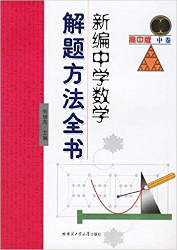 新编中学数学解题方法全书(高中版中卷)