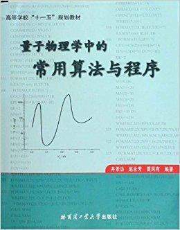 量子物理学中的常用算法与程序