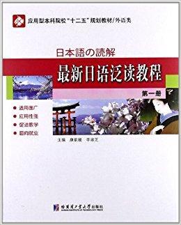 最新日语泛读教程(第1册)