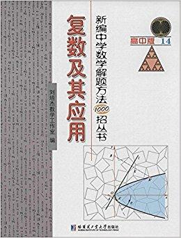 新编中学数学解题方法1000招丛书:复数及其应用(高中版14)