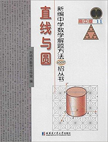 新编中学数学解题方法1000招丛书:直线与圆(高中版11)