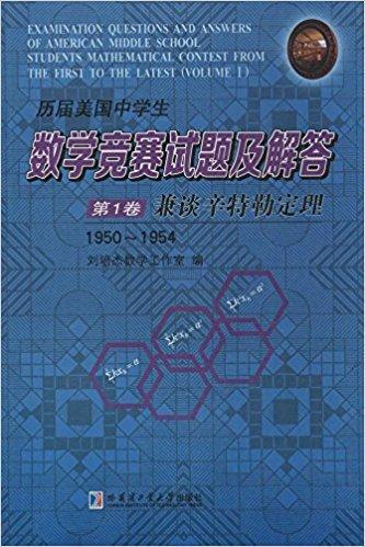 历届美国中学生数学竞赛试题及解答(第1卷):兼谈辛特勒定理(1950-1954)