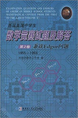 历届美国中学生数学竞赛试题及解答(第2卷):兼谈Edgur问题(1955-1959)