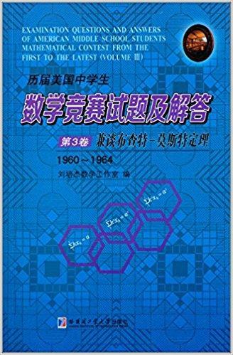 历届美国中学生数学竞赛试题及解答(第3卷):兼谈布查特-莫斯特定理(1960-1964)