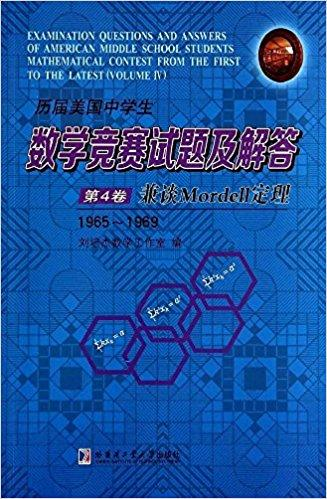 历届美国中学生数学竞赛试题及解答(第4卷)