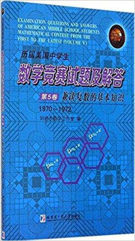 历届美国中学生数学竞赛试题及解答(第5卷):兼谈复数的基本知识(1970-1972)
