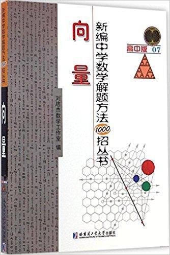 新编中学数学解题方法1000招丛书:向量(高中版07)