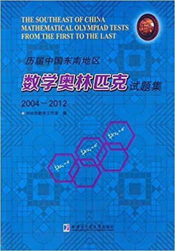 历届中国东南地区数学奥林匹克试题集(2004-2012)
