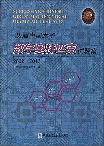 历届中国女子数学奥林匹克试题集(2002-2012)
