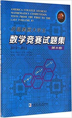 历届美国大学生数学竞赛试题集.第8卷,2010-2012