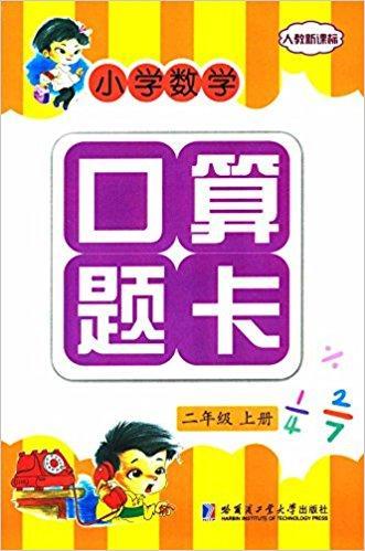 小学数学口算题卡:二年级(上册)(人教新课标)