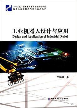 工业机器人设计与应用
