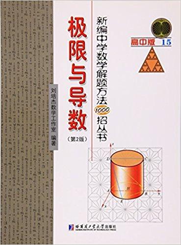 新编中学数学解题方法1000招丛书:极限与导数(第2版)(高中版)