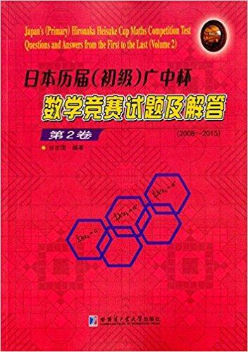~日本历届(初级)广中杯数学竞赛试题及解答(第2卷)(2008~~2015)~