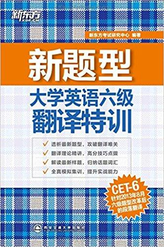 新东方·大学英语六级翻译特训(新题型)