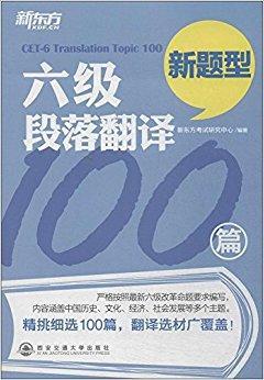 新东方?六级段落翻译100篇(新题型)