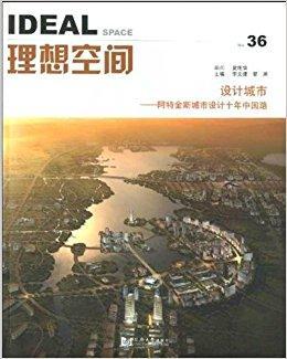 理想空间?设计城市:阿特金斯城市设计十年中国路