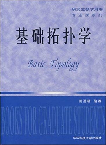 专业课系列?基础拓扑学(研究生教学用书)