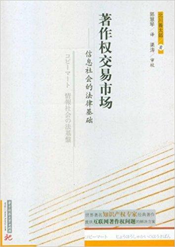著作权交易市场:信息社会的法律基础