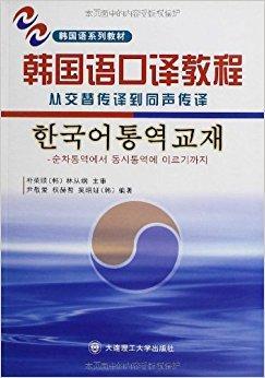 韩国语口译教程:从交替传译到同声传译(附盘)