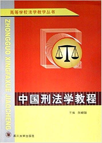 中国刑法学教程