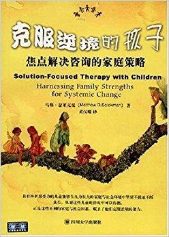 克服逆境的孩子:焦点解决咨询的家庭策略