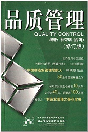 品质管理(修订版)