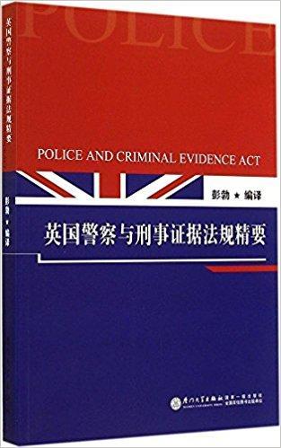 英国警察与刑事证据法规精要