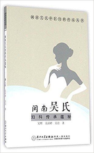 闽南吴氏妇科传承蕴秘 / 闽南吴氏中医妇科传承丛书