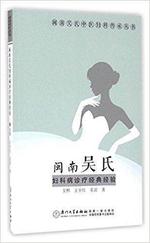 闽南吴氏妇科病诊疗经典经验 / 闽南吴氏中医妇科传承丛书