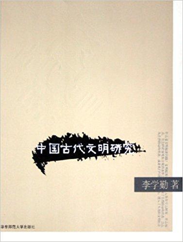 中国古代文明研究