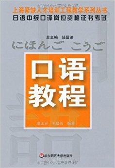 日语中级口译岗位资格证书考试:口语教程