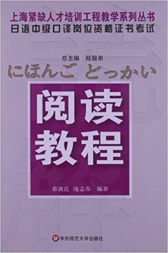 上海紧缺人才培训工程教学系列丛书?日语中级口译岗位资格证书考试:阅读教程