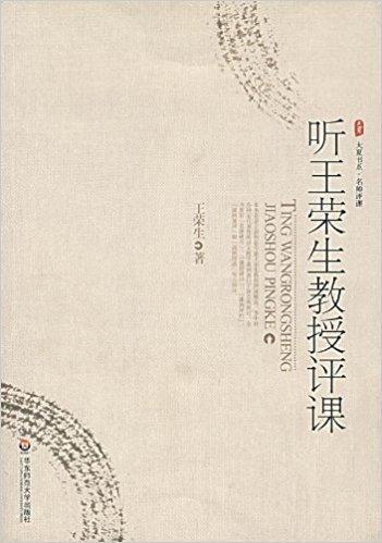 大夏书系·听王荣生教授评课