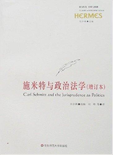 施米特与政治法学(增订本)