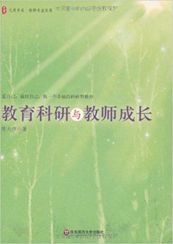 大夏书系·教育科研与教师成长