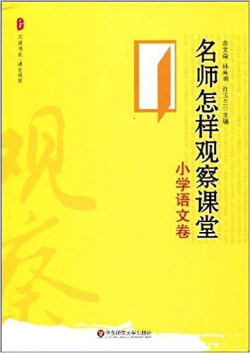 大夏书系·名师怎样观察课堂:小学语文卷