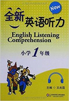 全新英语听力:小学(1年级)(附MP3光盘1张)