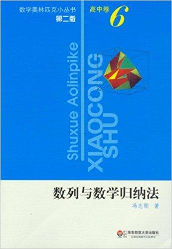 数学奥林匹克小丛书:数列与数学归纳法(第2版)