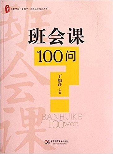 大夏书系·全国中小学班主任培训用书:班会课100问