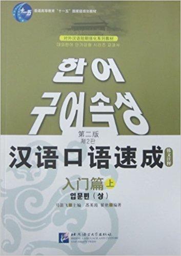 汉语口语速成:入门篇(上)(韩文注释)(第2版)
