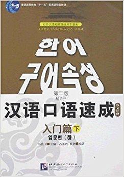 汉语口语速成:入门篇(下)(第2版)(韩文注释)