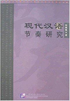 现代汉语节奏研究