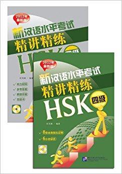 新汉语水平考试精讲精练:HSK4级(2012年最新版)(套装共2册)(附MP3光盘1张)