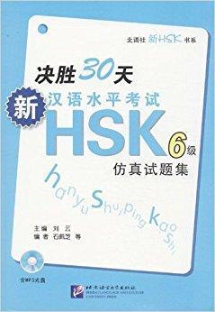 决胜30天:新汉语水平考试HSK(6级)仿真试题集(附MP3光盘)