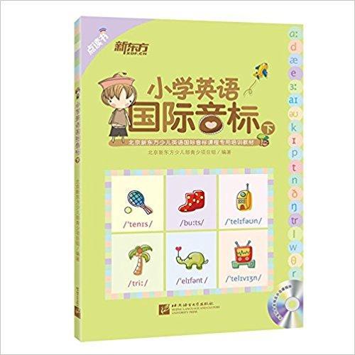 新东方·小学英语国际音标(下册)(附光盘)