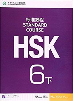 HSK标准教程6(下)