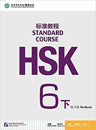 HSK标准教程练习册(6)(下)(含光盘)